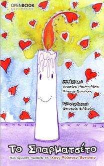 «Το Σπαρματσέτο» ένα άγνωστο παραμύθι του Χάνς Κ. Άντερσεν. Δωρεάν e-book με ελεύθερη διανομή