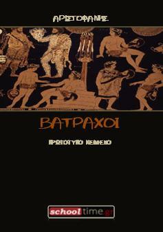 «Βάτραχοι» του Αριστοφάνη: Πρωτότυπο κείμενο. Δωρεάν e-book με ελεύθερη διανομή