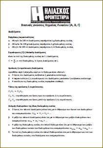 Τυπολόγιο Χημείας Α΄Β΄και Γ΄Λυκείου: Βασικές γνώσεις. Δωρεάν βοήθημα