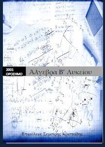 «Άλγεβρα Β΄Λυκείου», δωρεάν βοήθημα. Επιμέλεια: Αριστείδης Σεμσίρης