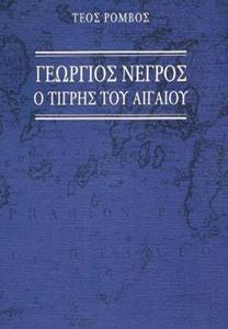 «Γεώργιος Νέγρος, ο Τίγρης του Αιγαίου» του Τέου Ρόμβου. Δωρεάν e-book, Εκδόσεις Πανοπτικόν