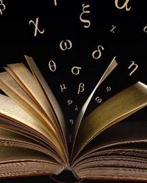«Περί γλωσσικής ικανότητας: Β΄Μέρος» του Δήμου Χλωπτσιούδη