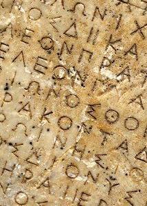 «Περί γλωσσικής ικανότητας: Α΄Μέρος» του Δήμου Χλωπτσιούδη