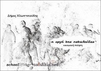 «η οργή της πεταλούδας» ποιητική συλλογή του Δήμου Χλωπτσιούδη