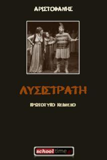 «Αριστοφάνους Λυσιστράτη», πρωτότυπο κείμενο. Δωρεάν e-book, Εκδόσεις schooltime.gr