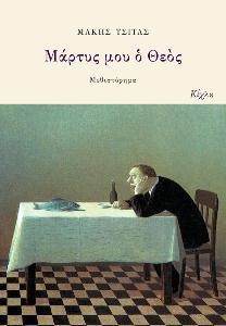 «Μάρτυς μου ο Θεός» μυθιστόρημα του Μάκη Τσίτα