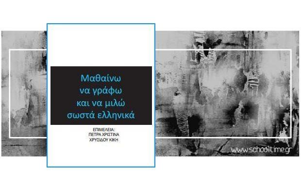 «Μαθαίνω να γράφω και να μιλώ σωστά ελληνικά» δωρεάν e-book