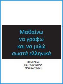 «Μαθαίνω να γράφω και να μιλώ σωστά ελληνικά» Χ. Πετρά - Κ. Χρυσίδου, δωρεάν e-book