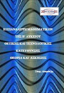 «Μαθηματικά Β΄Λυκείου: Βιβλίο επανάληψης», δωρεάν βοήθημα. Επιμέλεια: Σάκης Λιπορδέζης