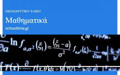 «Τυπολόγιο Μαθηματικών Α΄και Β΄ Λυκείου: Βασικές γνώσεις» δωρεάν βοήθημα