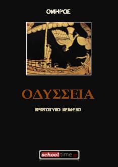 «Ομήρου Οδύσσεια», πρωτότυπο κείμενο. Δωρεάν e-book, Εκδόσεις schooltime.gr
