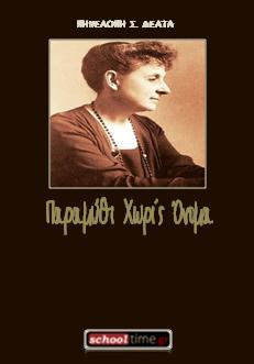 «Παραμύθι Χωρίς Όνομα» της Πηνελόπης Σ. Δέλτα, δωρεάν e-book. Εκδόσεις schooltime.gr