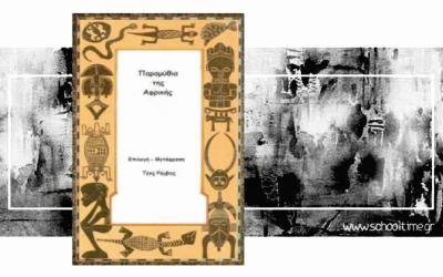«Παραμύθια της Αφρικής» του Τέου Ρόμβου, δωρεάν e-book