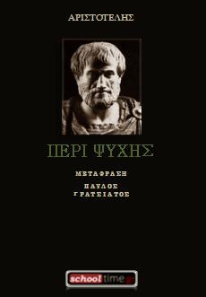 «Περί Ψυχής» του Αριστοτέλη, δωρεάν e-book. Εκδόσεις schooltime.gr
