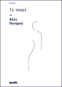 «Το σκαρί» ποιητική συλλογή της Αλίς Πονηρού. Εκδόσεις Ιωλκός