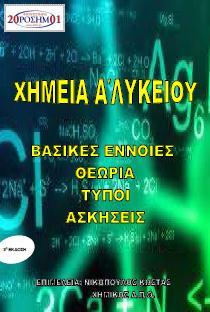«Χημεία Α΄Λυκείου», δωρεάν βοήθημα. Επιμέλεια: Νικόπουλος Κώστας