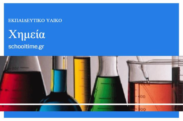 «Τυπολόγιο Χημείας Α' Β' και Γ' Λυκείου – Βασικές γνώσεις» δωρεάν βοήθημα