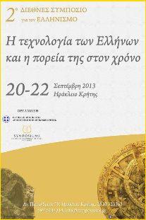 Το 2ο  Διεθνές Συμπόσιο για τον Ελληνισμό:«Η τεχνολογία των Ελλήνων και η πορεία της στον χρόνο», από 20-22 Σεπτεμβρίου,στο Ηράκλειο