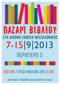 Παζάρι Βιβλίου από τον Σύνδεσμο Εκδοτών Βόρειας Ελλάδας στη  ΔΕΘ 2013
