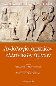 «Ανθολογία αρχαίων ελληνικών ύμνων» του Σταύρου Γκιργκένη. Εκδόσεις Ζήτρος