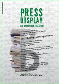 Βιβλιοθήκη Λιβαδειάς: 2200 εφημερίδες και περιοδικά από όλον τον κόσμο με ένα κλικ