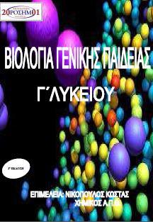 Βιολογία Γενικής Γ΄Λυκείου, δωρεάν βοήθημα 2. Επιμέλεια: Νικόπουλος Κώστας