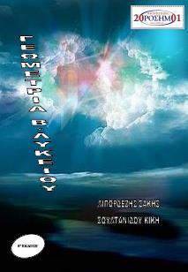 «Γεωμετρία Β΄Λυκείου», δωρεάν βοήθημα. Επιμέλεια: Σ. Λιπορδέζης – Κ. Σουλτανίδου