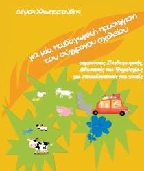 «Για μία παιδαγωγική προσέγγιση του σύγχρονου σχολείου» του Δήμου Χλωπτσιούδη. Δωρεάν e-book
