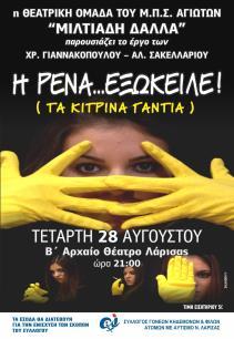 Θεατρική παράσταση για την ενίσχυση του Συλλόγου Γονέων Κηδεμόνων και Φίλων Ατόμων με Αυτισμό Ν. Λάρισας