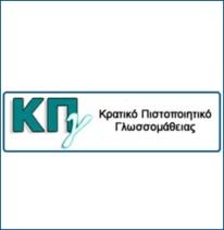Στις 23 και 24 Νοεμβρίου 2013 οι εξετάσεις του Κρατικού Πιστοποιητικού Γλωσσομάθειας