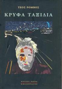 «Κρυφά Ταξίδια» του Τέου Ρόμβου. Δωρεάν e-book