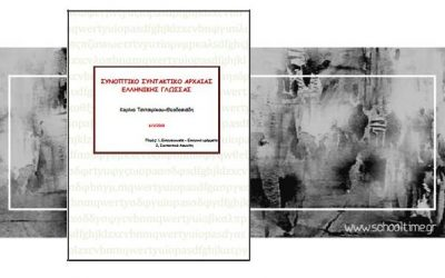 «Συνοπτικό Συντακτικό της Αρχαίας Ελληνικής Γλώσσας», Κ. Τσιτσιρίκου. Δωρεάν e-book