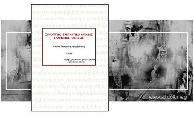 «Συνοπτικό Συντακτικό της Αρχαίας Ελληνικής Γλώσσας – Δωρεάν e-book», Κ. Τσιτσιρίκου