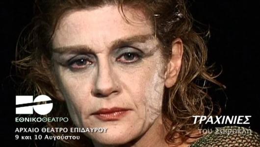 «Τραχίνιες» του Σοφοκλή, από το Εθνικό Θέατρο