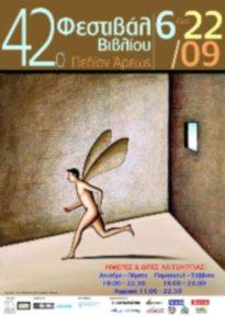 42ο Φεστιβάλ Βιβλίου: Πεδίον του Άρεως από τις 6 έως τις 22 Σεπτεμβρίου 2013