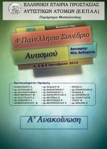 Ε.Ε.Π.Α.Α. – Παράρτημα Θεσσαλονίκης: 4ο Πανελλήνιο Συνέδριο Αυτισμού, «Αυτισμός: Νέα δεδομένα»
