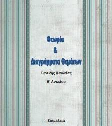 «Έκφραση – Έκθεση Β' Λυκείου: Θεωρία & Διαγράμματα Θεμάτων», Χαρά Ανδρονίδη. Δωρεάν βοήθημα, Εκδόσεις schooltime.gr