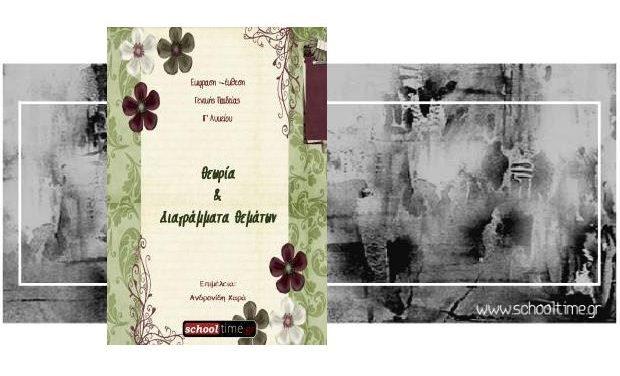 «Έκφραση – Έκθεση Γ'  Λυκείου: Θεωρία & Διαγράμματα Θεμάτων», Χαρά Ανδρονίδη, δωρεάν βοήθημα, Εκδόσεις schooltime.gr
