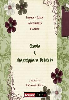 «Έκφραση - Έκθεση Γ' Λυκείου: Θεωρία & Διαγράμματα Θεμάτων», Χαρά Ανδρονίδη. Δωρεάν βοήθημα, Εκδόσεις schooltime.gr