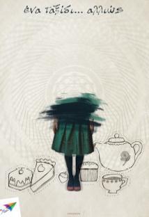 «Ένα ταξίδι ...αλλιώς», συλλογή διηγημάτων. Εκδόσεις Σαΐτα