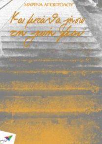 «Και μετά θα ζήσω τη ζωή μου» της Μαρίνας Αποστόλου. Δωρεάν e-book, Εκδόσεις Σαΐτα