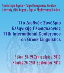 Πανεπιστήμιο Αιγαίου: 11ο Διεθνές Συνέδριο Ελληνικής Γλωσσολογίας, από 26 - 29 Σεπτεμβρίου στη Ρόδο