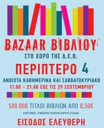 Συνεχίζεται το Bazaar Βιβλίου στον χώρο της ΔΕΘ: καθημερινά 11.00 - 21.00 έως της 29 Σεπτεμβρίου