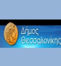 Εργαστήρια και ενισχυτική διδασκαλία στις βιβλιοθήκες του Δήμου Θεσσαλονίκης