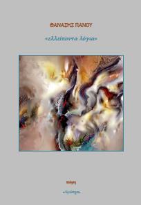 «ελλείποντα λόγια», ποιητική συλλογή του Θανάση Πάνου με ελεύθερη διανομή