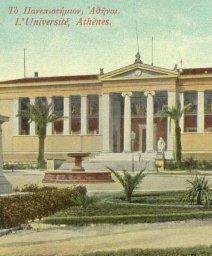 Έκλεισε το Εθνικό και Καποδιστριακό Πανεπιστήμιο Αθηνών. Δείτε την απόφαση της Συγκλήτου
