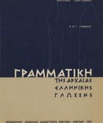 Κατεβάστε δωρεάν τη Γραμματική της Αρχαίας Ελληνικής Γλώσσας του Α. Τζάρτζανου