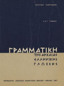 grammatiki tzartzanou-schooltime.gr 2013