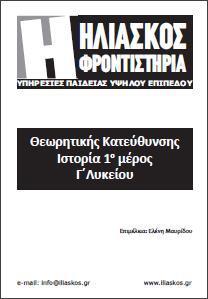 «Ιστορία Θεωρητικής Γ' Λυκείου: 1ο Μέρος», Ε. Μαυρίδου. Δωρεάν βοήθημα