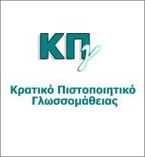 Πρόγραμμα Εξετάσεων Κρατικού Πιστοποιητικού Γλωσσομάθειας, Νοέμβριος 2014